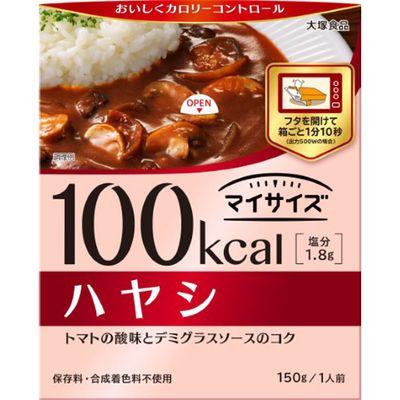※ラッピング 時間指定不可 ※ 大塚食品 100kcal マイサイズ ハヤシ 150g 1個まで定形外可