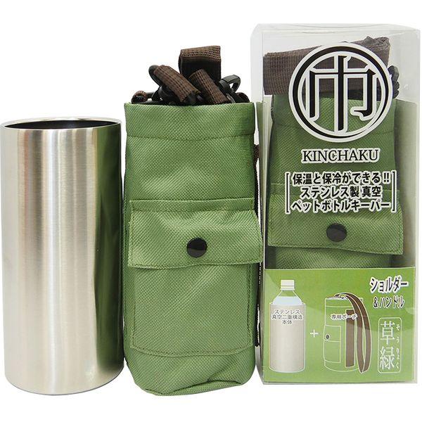 手持ちハンドルに加えてショルダーやポケットが付いて実用性バツグン オリジナル 流行のアイテム 巾着ST真空ペットボトルキーパーショルダー ハンドル 保温保冷 草緑