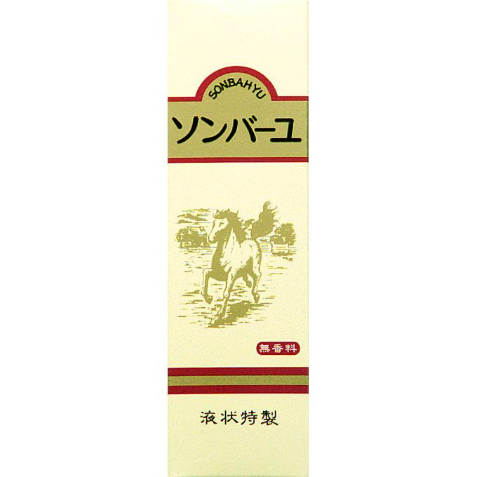 トレンド 薬師堂 ◇限定Special Price ソンバーユ 55ml 液状特製