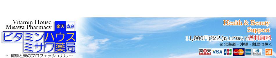 ビタミンハウス楽天支店ミサワ薬局:医薬品、健康食品、サプリメントの商品を多数取り扱っております。