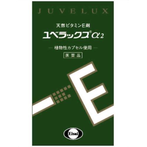 【第3類医薬品】ユベラックスα2 [240カプセル]