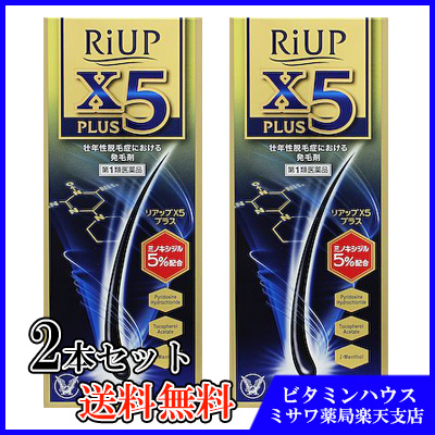 【第1類医薬品】リアップX5 プラスローション 60ml【2個セット】