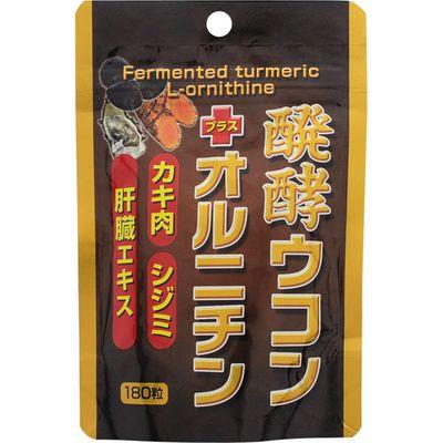 醗酵ウコン+オルニチン 180粒 12個セット