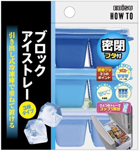 エビス 3段プロックアイストレー 世界の人気ブランド 全店販売中