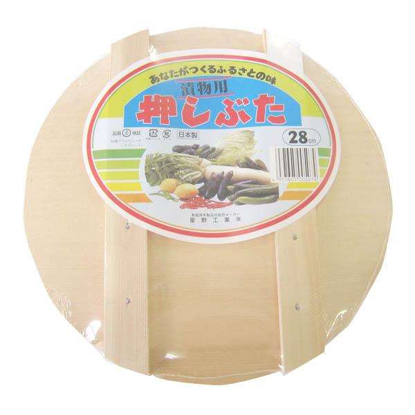 供星野木製醬菜使用的推蓋28cm