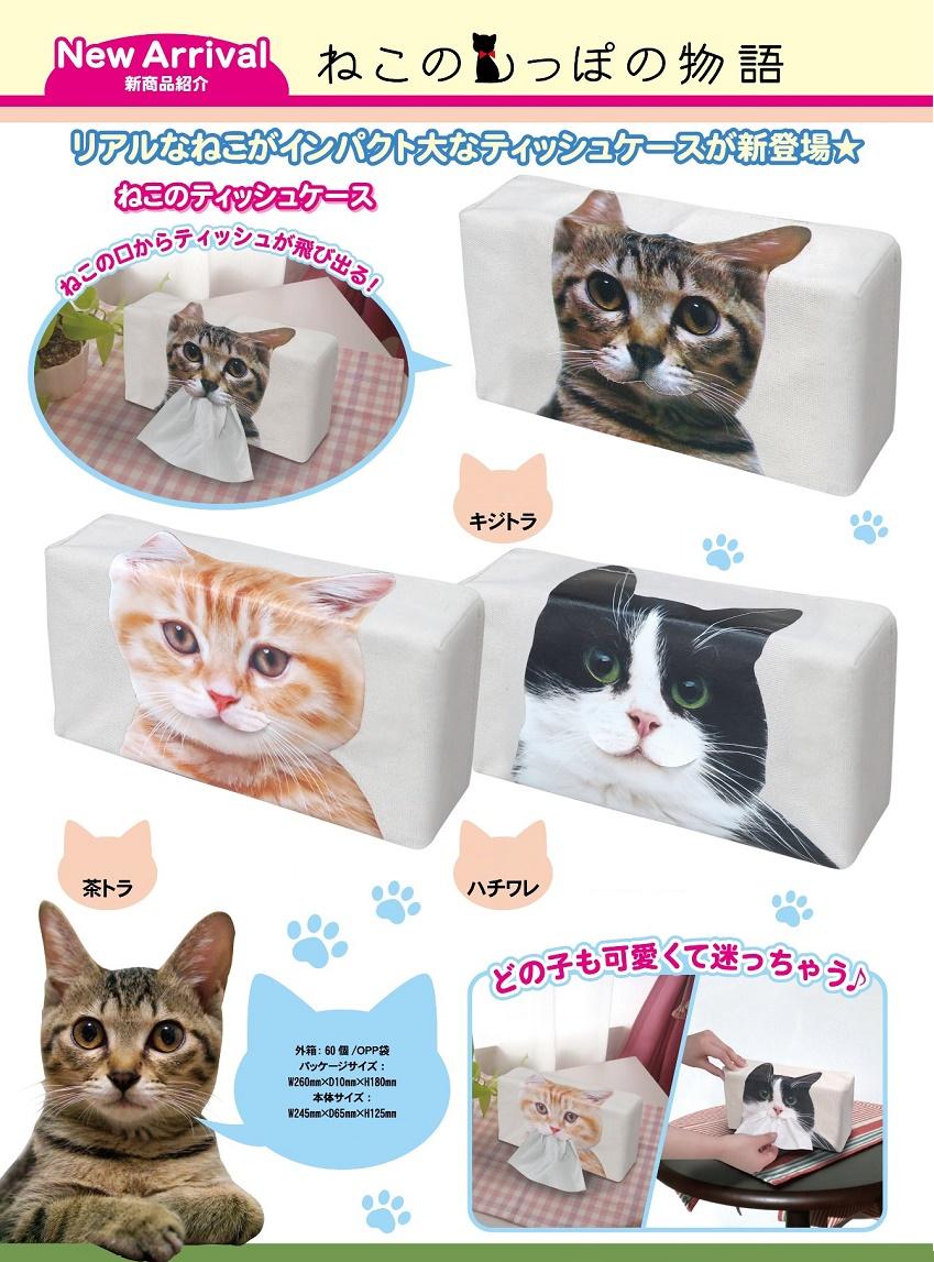 メール便対応商品 同時に2ヶまで発送可能 セール商品 ねこのティッシュケース 茶トラ ねこ キャット 猫 ティッシュカバー 価格 交渉 送料無料 ティッシュケース ネコ