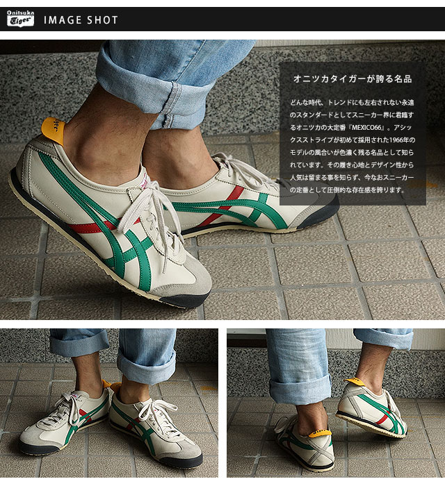 Asics Onitsuka Tiger Mexico 66 Schuhe birch green red yellow