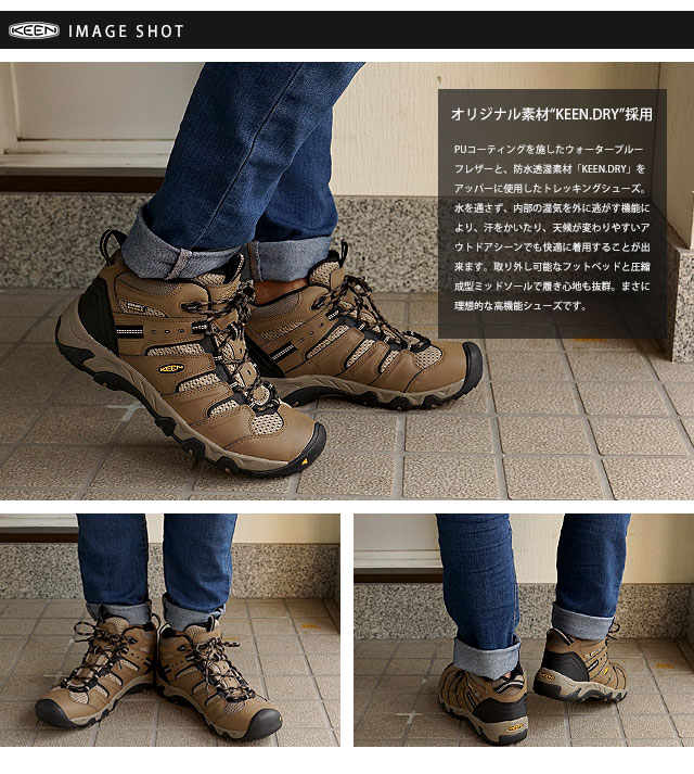 21c50dbc7ad KEEN Kean men trekking shoes Koven Mid WP MNS Koven mid waterproof  Shitake/Brindle (1011542 FW14)