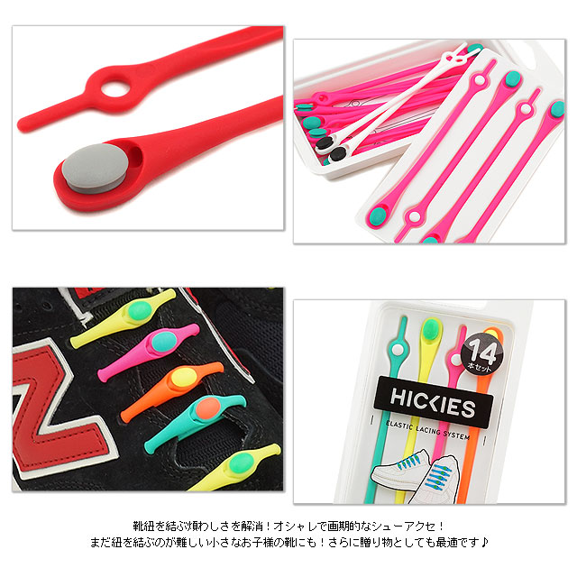 HICKIES hinges shoe laces shoelaces shoe accessories ELASTIC LACING SYSTEM エラスティックレーシング system 16 pieces ( 2 different colors including )