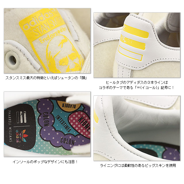 3639658012 ... adidas Originals X Pharrell Williams Adidas originals sneakers PW STAN  SMITH TNS Farrell Williams Stan Smith ...