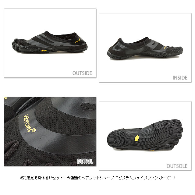 Vibram FiveFingers Vibram five fingers men's EL-X Black Vibram five fingers five finger shoes barefoot ( 13M0101 ) fs3gm