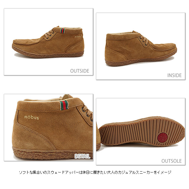 mobus モーブス sneakers FORT fault D.NATURAL(M1121TS-9191 FW13 ) fs3gm