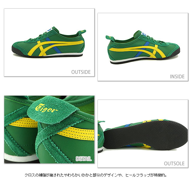 1a1c99642fead Onitsuka Tiger Onitsuka tiger sneakers MEXICO 66 Mexico 66 Amazon green /  yellow (THL7C2-8504 SS14) OnitsukaTiger Onitsuka tiger