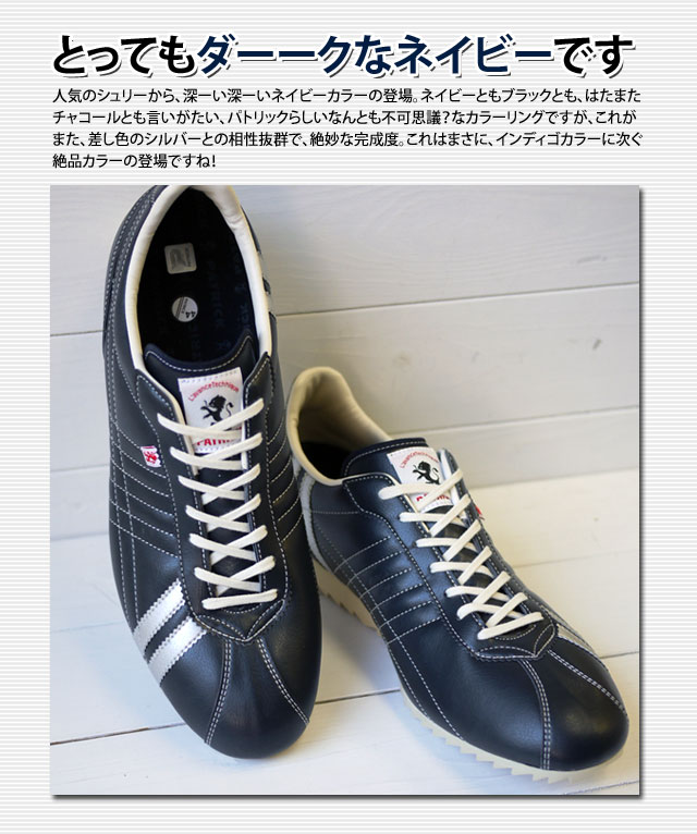 [Made in Japan] PATRICK Sports Shoes SULLY Navy