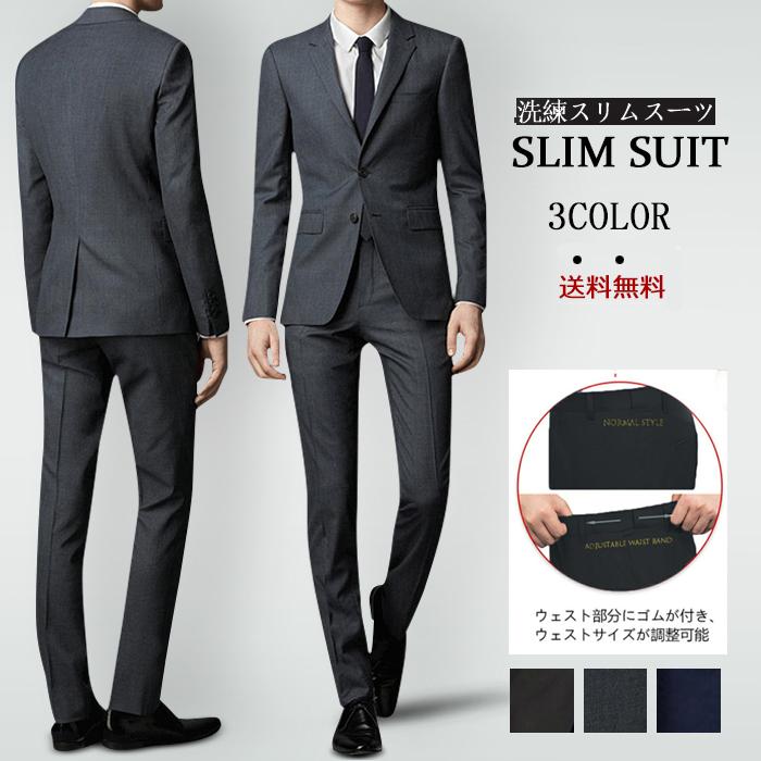 スーツメンズ 上下セット セットアップ ビジネススーツ スリム 着心地良い 礼服 結婚式 就職スーツ オールシーズン シンプルデザイン 上下セット 無地 パーティー スーツ