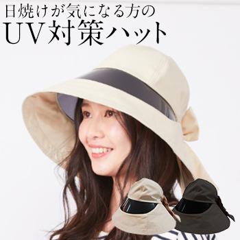 日焼けが気になる方のUV対策ハット UV対策 帽子 サンバイザー サングラス 日焼け防止 日焼け対策 携帯 業界No.1 レディース 期間限定の激安セール コンパクト 紫外線対策 つば広 UVカットハット 日よけ