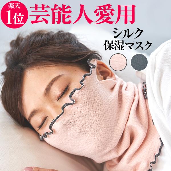 寝ているときの乾燥対策用のマスク、のどが潤って風邪対策にオススメは?