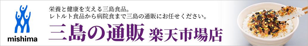 三島の通販楽天市場店:三島の通販楽天市場店!メーカー直営店だから安心です!