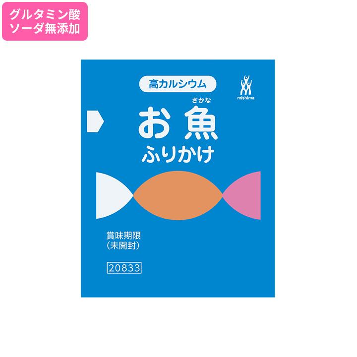 【不足しがちなカルシウムを配合】 高カルシウム お魚ふりかけ 2.8g×40袋
