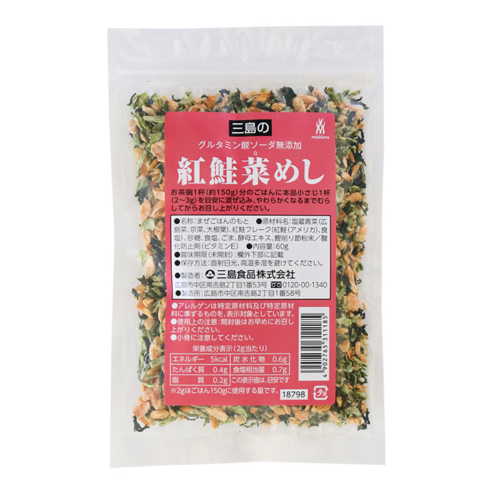 紅鮭と青菜の彩り豊かな混ぜごはんの素 紅鮭菜めし ランキングTOP10 超激安特価 60g