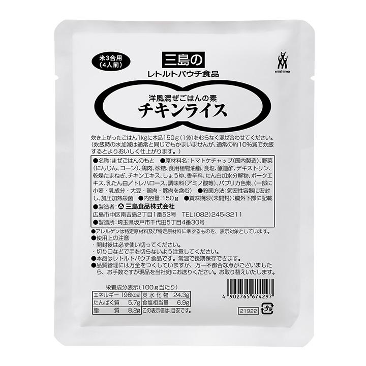 新品■送料無料■ 手軽な混ぜ込み用 洋風混ぜごはんの素 チキンライス 新品未使用正規品 米3合用 150g