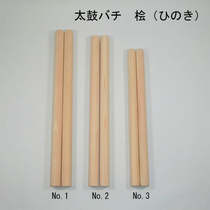 柔らかいが強度もあり高級な素材です 日本限定 撥 バチ ヒノキ 太鼓ばち No.3 情熱セール ひのき 材 太さ28mm×長さ450mm 国産桧
