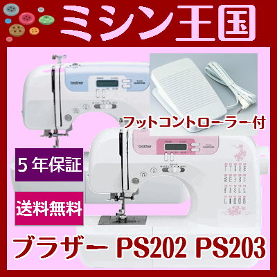 Brother sewing machine PS202/PS-202/PS203/PS-203/PS202/PS203 ★ Brother sewing machine PS202 ☆