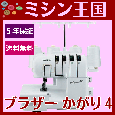 Brother home lock overlook sewing machines or spread 3 df4 two needles four thread with differential ★ df4 ☆