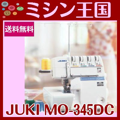 ★ ☆ MO-345DC JUKI ( Juki ) performance overlook sewing machines Collection345DC stitching combined machine