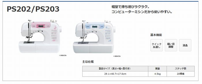Brother computerized sewing PS202/PS-202/PS203/PS-203/PS202/PS203 ★ PS202 ☆ 5 years warranty / sewing machine (Hokkaido / Okinawa shipping extra) 02P07Nov15