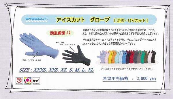 To get UV protection! アイズカット globe all 15 colors size various UV cut hand bag ultraviolet prevention ★ アイズカット Grove.