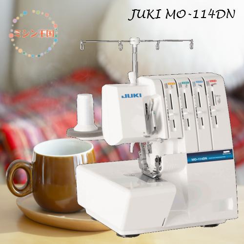 ロックミシン JUKI(ジューキ) ロックミシン MO-114DN 2本針4本糸 ミシン本体【送料無料】2本針4本糸差動送り付き オーバーロックミシン