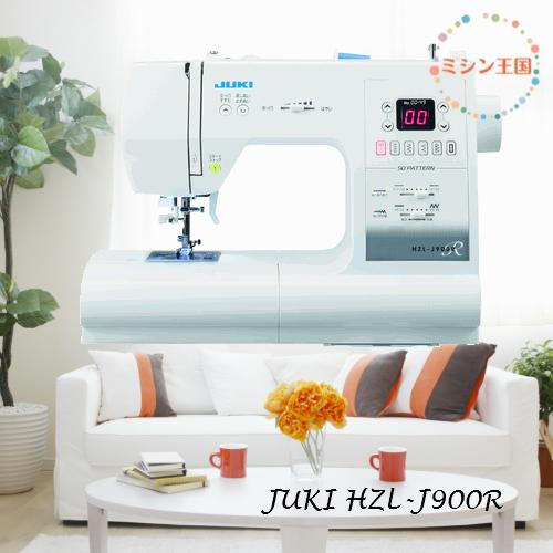 ミシン JUKI(ジューキ) コンピューターミシン HZL-J900R 【送料無料】 標準糸調子 自動ボタン穴かがり 自動糸通し