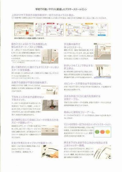 Brother school (dedicated lines) AT-307 school / technical school for sewing machines sewing machine ★ AT307 ☆