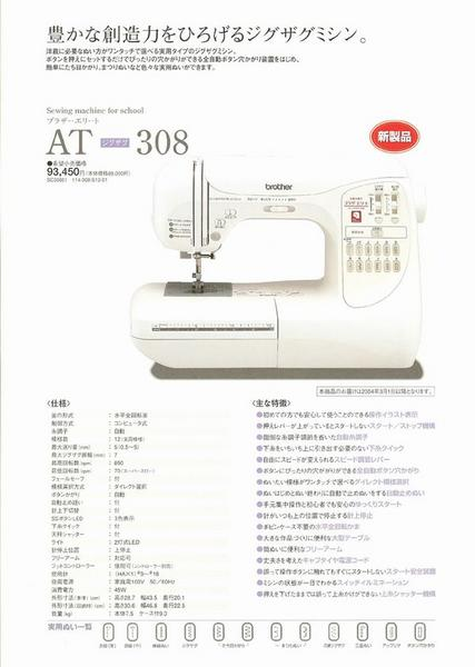 Sewing machine ★ AT308 ☆ fs3gm for brother school sewing machine AT308 school / technical schools