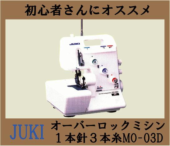 【あす楽】【JUKI/ジューキ】MO-03D【送料無料・12色のミシン糸セットプレゼント! 1本針3本糸オーバーロックミシン】