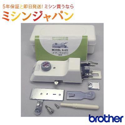 ブラザー「ボタン穴かがり器 (モデル名:B-6)(職業用ミシン)」  [ミシンオプション]