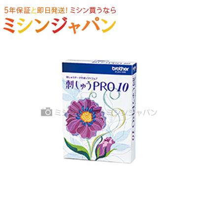 ブラザー「刺しゅうPRO 10 (アップグレード版)」  [ミシンオプション]
