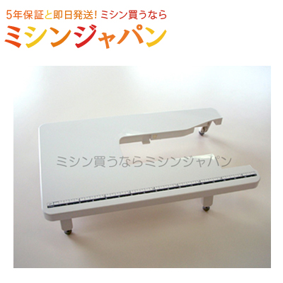 ブラザー 「ワイドテーブル(WT4)」 [ミシンオプション]