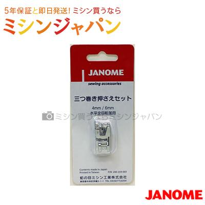 ジャノメ 三つ巻き押えセット 限定価格セール ミシンオプション ご注文で当日配送