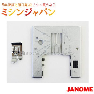 ジャノメ 直線専用針板 直線押え 新作続 JP710 JP510専用 レビューを書けば送料当店負担