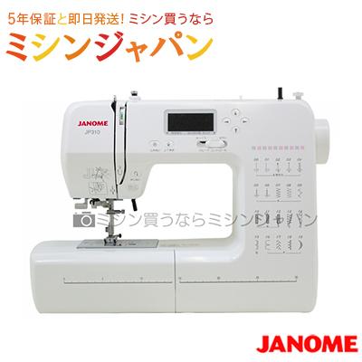 最新型!ジャノメ コンピューターミシン 「JP310」【あす楽】【5年保証】ミシン 本体 初心者 簡単 さくらボビン特別付属!