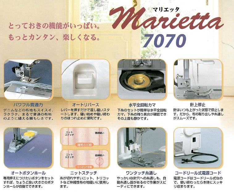 """车乐美缝纫机""""玛丽埃塔 7070。 02P24Oct15/05P24Oct15/10P24Oct15"""