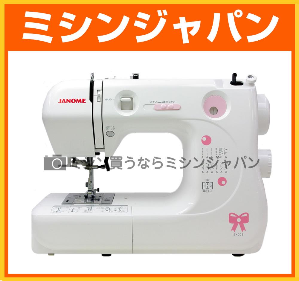 ジャノメ 電子ミシン 「E-003」 【送料無料】【5年保証】