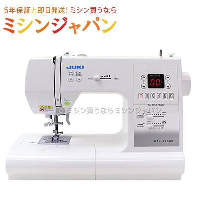 ジューキ(JUKI) コンピューターミシン 「HZL-J900R」 【送料無料】【5年保証】