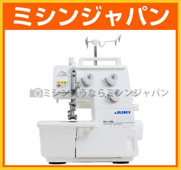 JUKI ロックミシン 「MCS1500」【送料無料】【5年保証】