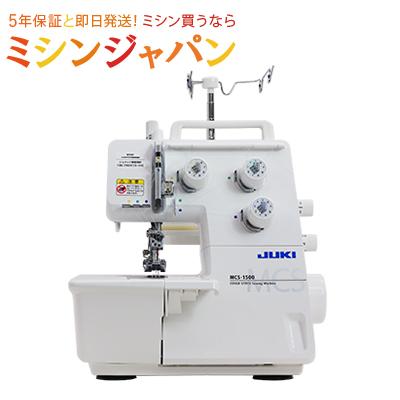 【最大2000円クーポンあり】JUKI ロックミシン 「MCS1500N」【送料無料】【5年保証】
