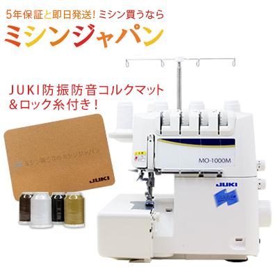 【最大2000円クーポンあり】ジューキ(JUKI) ロックミシン「シュルルMO1000M」【送料無料】【5年保証】