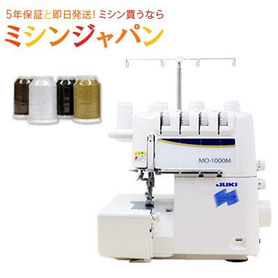 ジューキ(JUKI) ロックミシン「シュルルMO1000M」【送料無料】【5年保証】