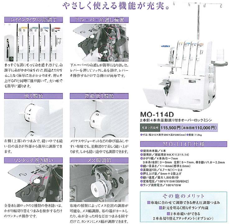 ジューキ(JUKI) ロックミシン「MO114D」 【5年保証】【楽ギフ_のし宛書】【あす楽】